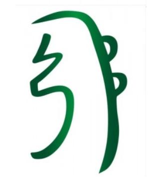 Segundo Símbolo Sagrado