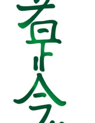 Terceiro Símbolo Sagrado